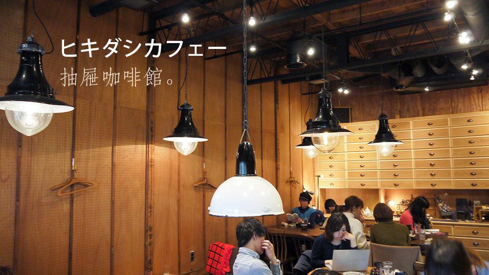 抽屜咖啡館主圖
