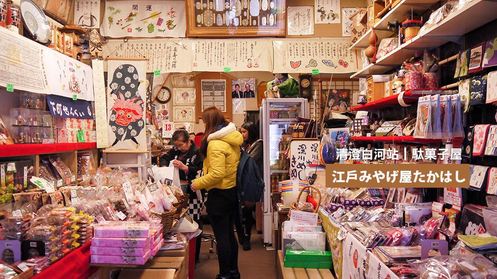 日本雜貨店主圖
