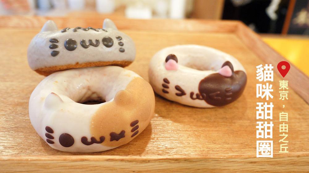 貓咪甜甜圈主圖