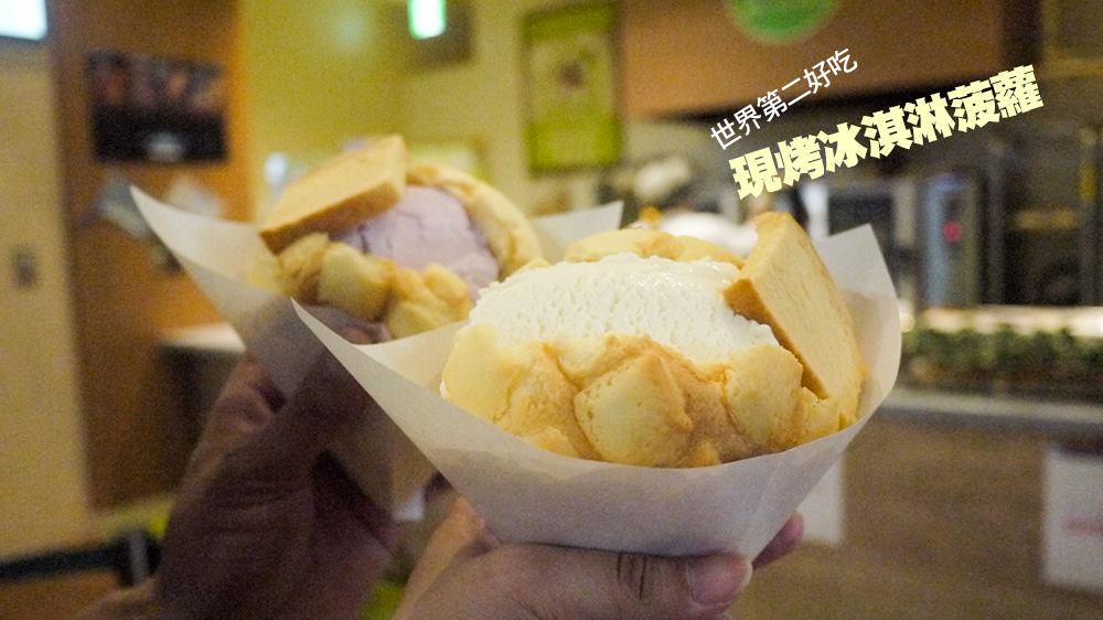 冰淇淋菠蘿主圖