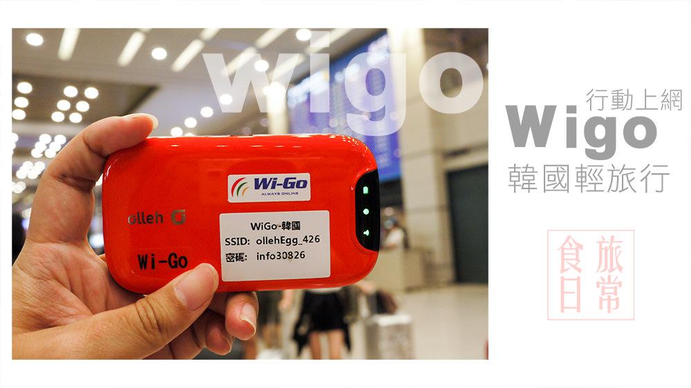 wigo韓國主圖