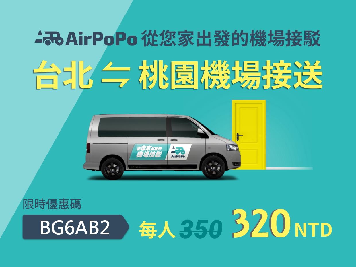 Airpopo_041_bg6ab2_1