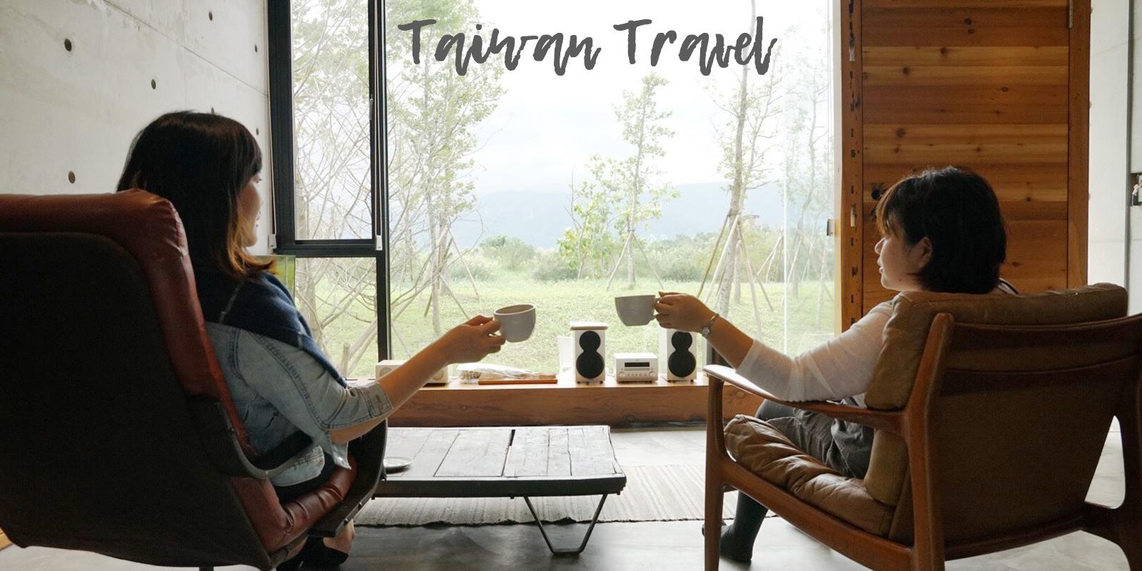 台灣風格旅宿