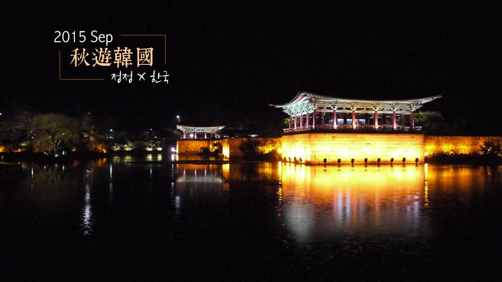 2015秋遊day03