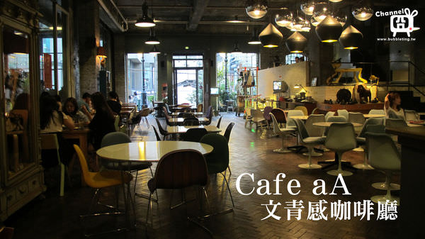 cafe aa主圖