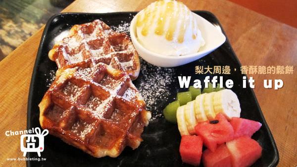 waffle it up主圖