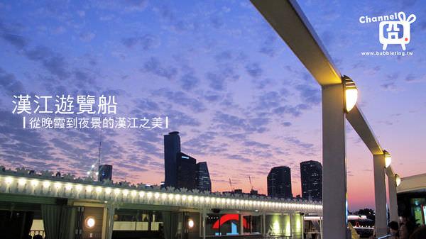 漢江遊覽船首圖