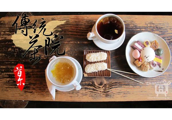 傳統茶館首圖