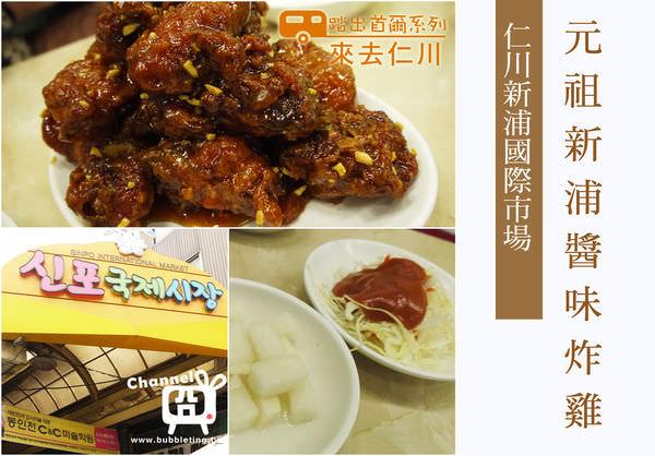仁川炸雞主圖