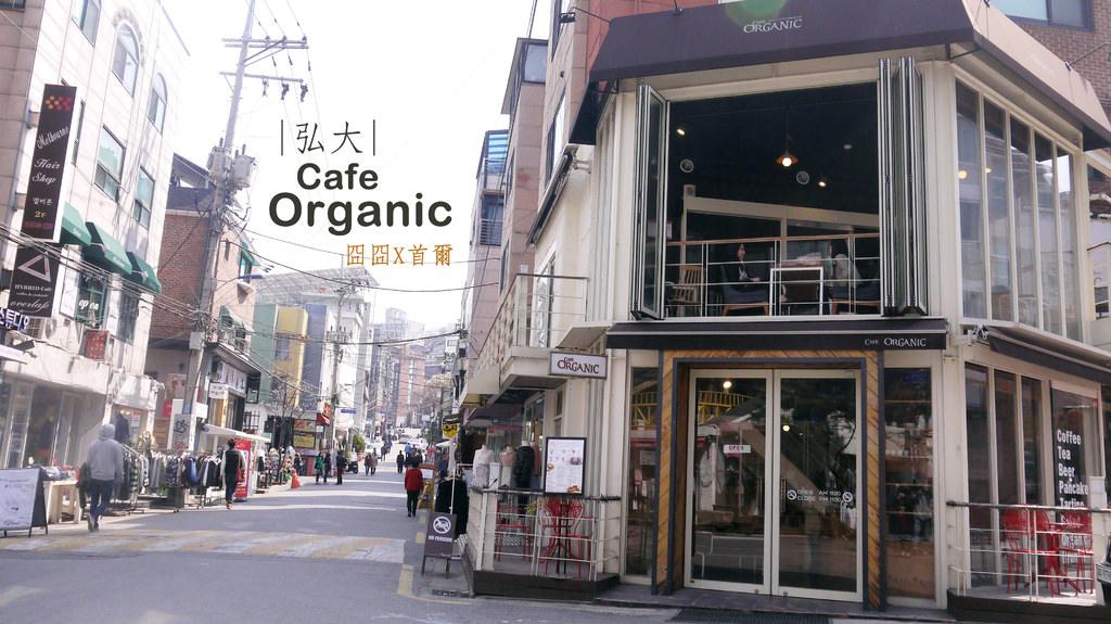 Organic主圖