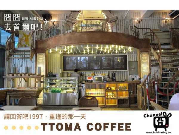 TTOMA coffee首圖