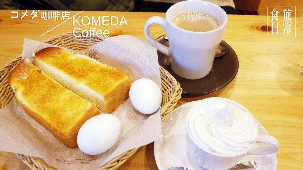 KOMEDA主圖