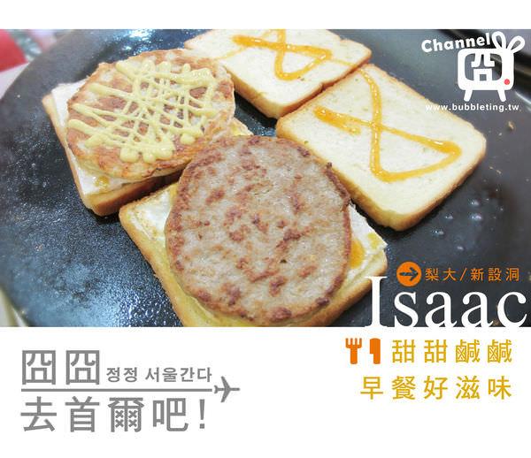 issac首圖