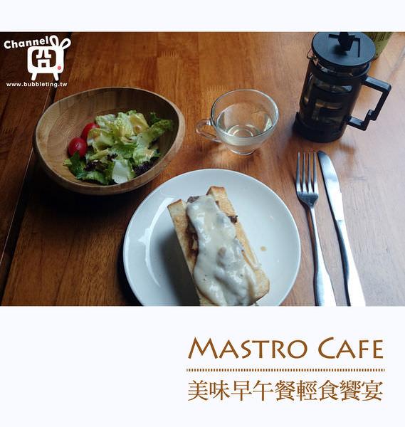 Mastro Cafe主圖