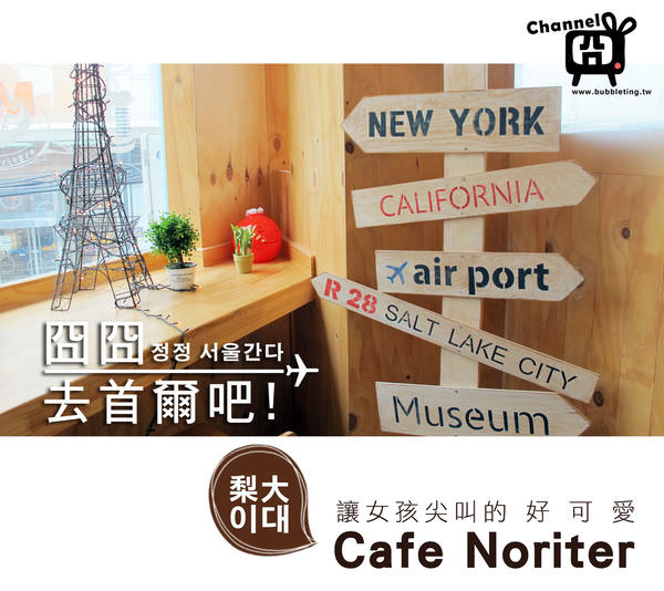 首圖-cafeNoriter