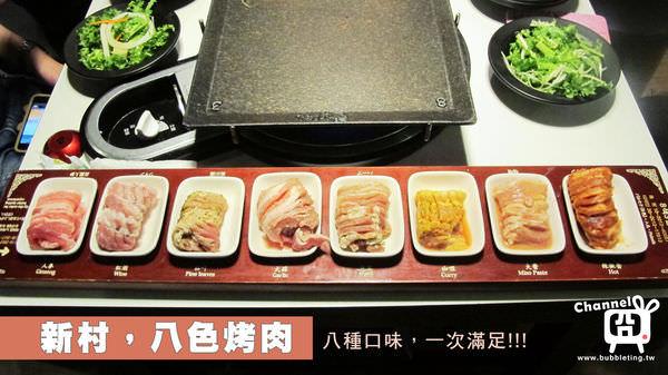 八色烤肉首圖