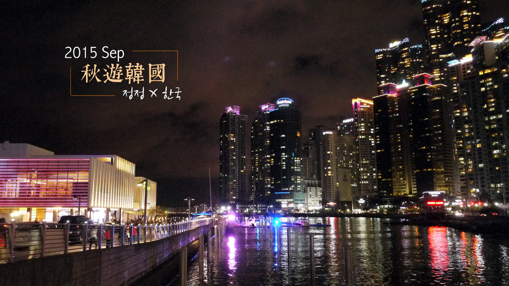 秋遊韓國day01