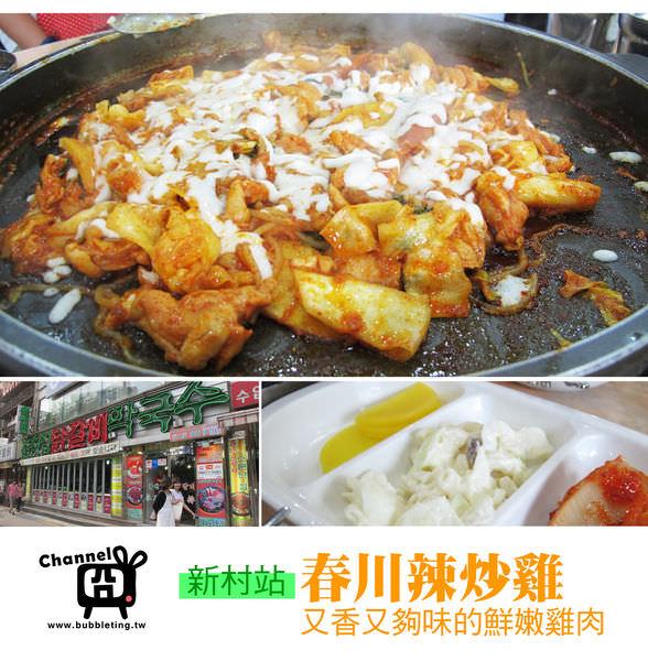 春川辣雞首圖