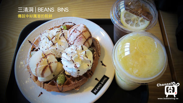 beansbins首圖