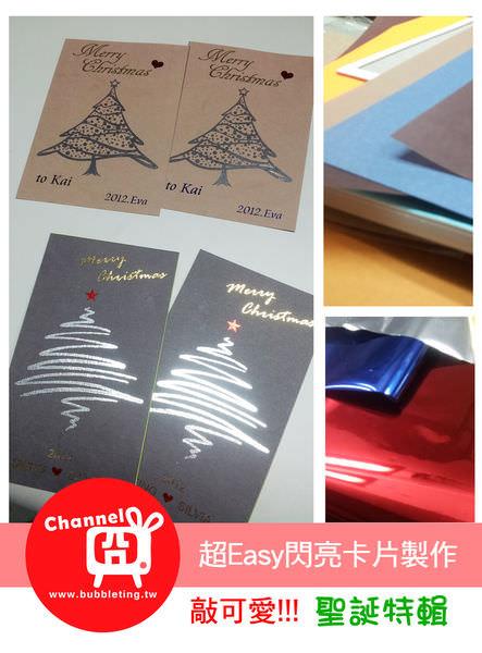 聖誕卡片主圖