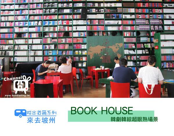Bookhouse主圖