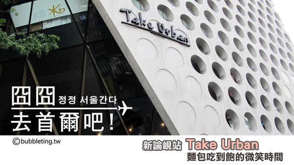 take urban首圖